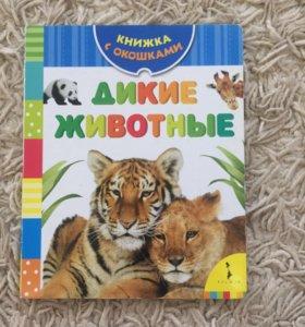 Книга «дикие животные»