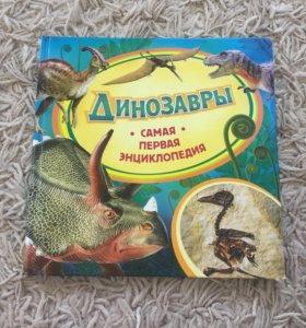 Книга «Динозавры»