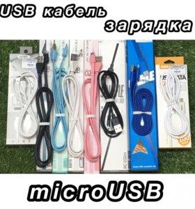 USB кабель зарядка - microUSB (android) новая