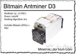 Asic mainer D3