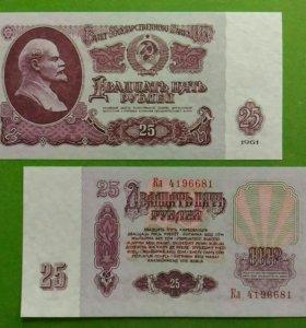 """25 рублей 1961 года серия """"Кл"""" UNC Пресс"""