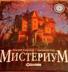 Мистериум, настольная игра