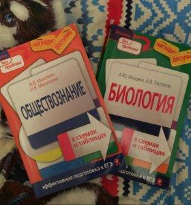 Учебники для подготовки к ЕГЭ.
