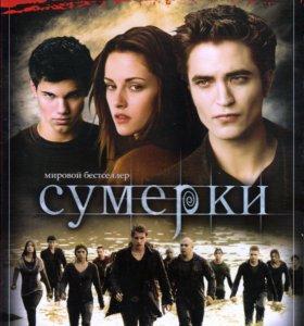 Новолуние (DVD) (+ книга Затмение) Коробка