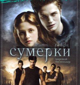 Сумерки (DVD) (+ книга Новолуние) Коробка