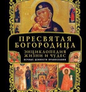 Пресвятая Богородица Энцикликлопедия жизни и чудес