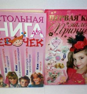 2 книги для девочек + 2 книги в подарок
