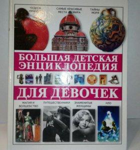 Большая детская энциклопедия для девочек