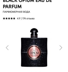 Духи BLACK OPIUM EAU DE PARFUM