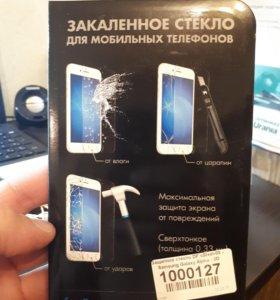 Защитное стекло Samsung Galaxy Alpha