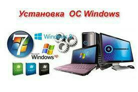 Установка/ переустановка Windows и настроке ПК