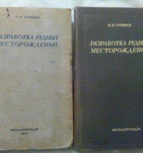 Н.И Трушков. Разработка рудных месторождений