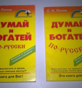 """""""Думай и богатей по-русски"""" 2 тома (С.Попов)"""