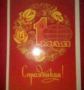 Открытки из СССР