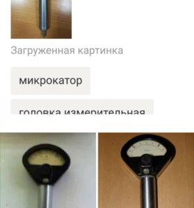 Микрокатор