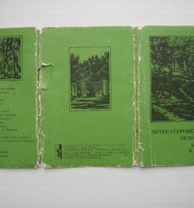 Литературные места орловщины - открытки