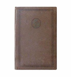 1936 год Техническая энциклопедия