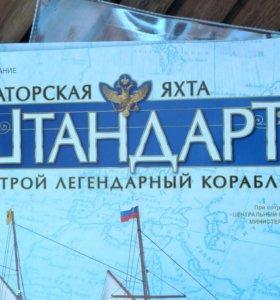 """Журнал """"Штандарт"""" императорская яхта."""