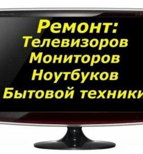 Ремонт телевизоров LG, Samsung, Sony, Panasonic