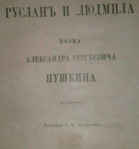 Поэма 1899 год Руслан и Людмила.