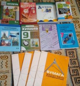 Учебники школьные.