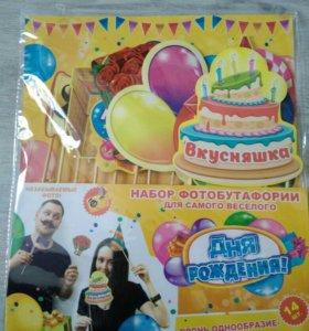 Набор фотобутафории для фото С днем рождения