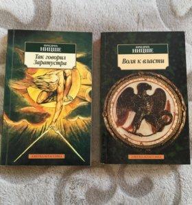 Книги Ницше