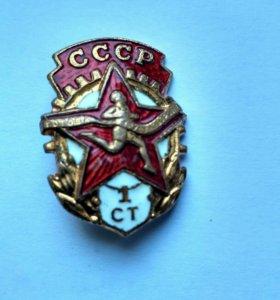 Значок ГТО 1 ст. СССР