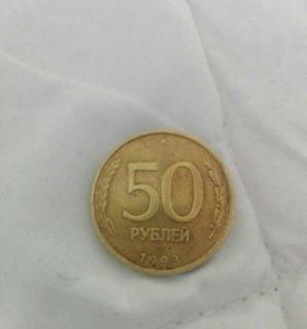 Монета 50,5рублей