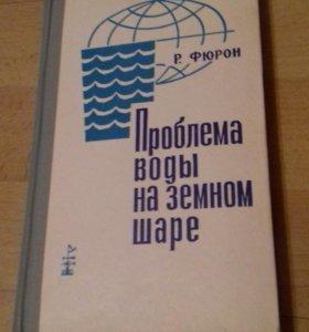 Популярные советские издания по геологии 1960-х г