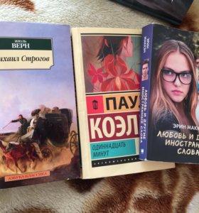 Книги( каждая 150)