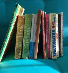 Детские книжки и книги для женщин