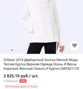 Новая весення курточка Isrbear