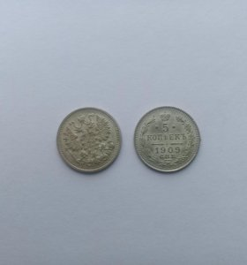 Монета 5 копеек 1909 года + продаю ещё 5 монет