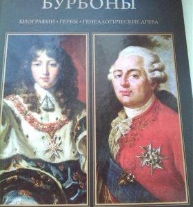 Книга о династии Бурбонов