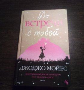 """Книга """"До встречи с тобой"""""""