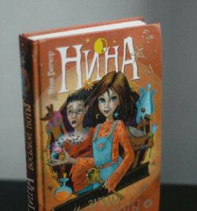 """Книга """"Нина и загадка восьмой ноты"""""""