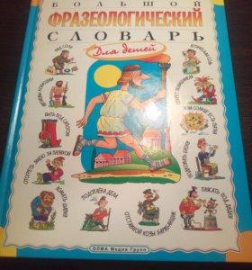 Словарь для детей и книга.