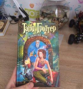 Книга о волшебниках