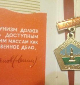 "Значок ""40 лет Башкирской нефти"""