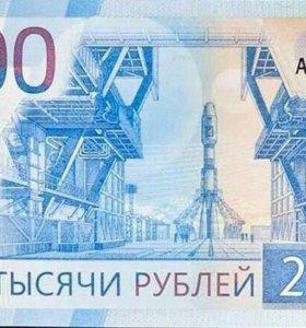 Банкнота 2000