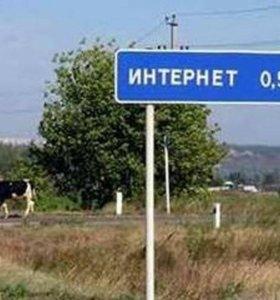 Интернет в деревню