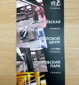 """Проездной билет """"Тройка"""" Лимитированная версия"""