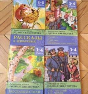 Книги 1-4 класс