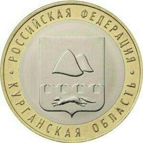 Новинка Курганская область