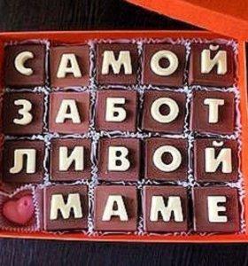 Шоколадные конфеты-буквы