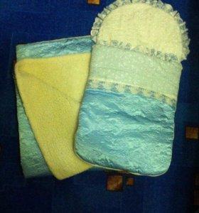 Конверт + одеяло
