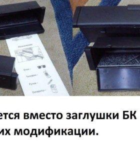 Бокс БК ваз 2109-2115