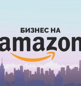 Обучение дропшиппингу на Amazon