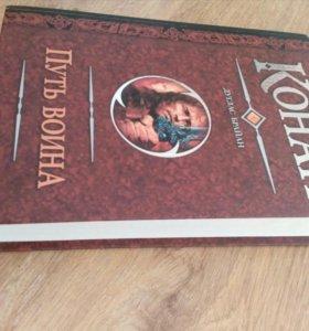 Книга Конан